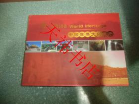 中国世界文化遗产 流通纪念币珍藏册(内有15枚钱币)