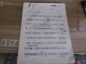 手写'谚语【邯郸地区】'序