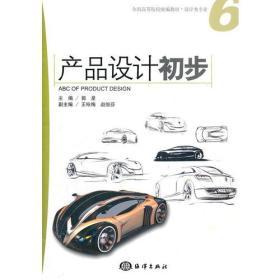 产品设计初步(2012年出版