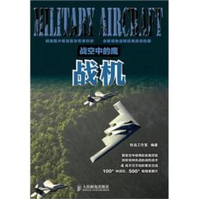 战空中的鹰:战机,。