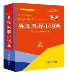 英汉双解小词典/学子辞书