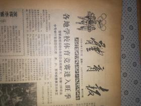 体育报 第2632期 1984年5月21日