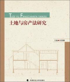 土地与房产法研究