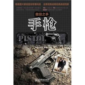 【正版书籍】撒旦之手—手枪