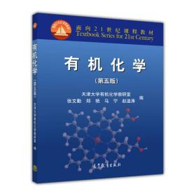 有機化學(第五版)/面向21世紀課程教材
