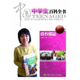 中国中学生百科全书--成长驿站