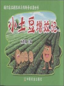 小土豆增效记(现代农业新技术系列科普动漫丛书)