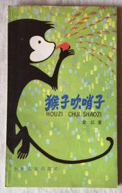 猴子吹哨子 (寓言故事集)儿童文学类(H113B)