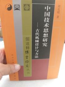 作者签名本《中国技术思想研究-古代机械设计与方法》一册