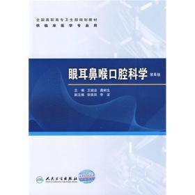 全国高职高专卫生部规划教材:眼耳鼻喉口腔科学(第6版)