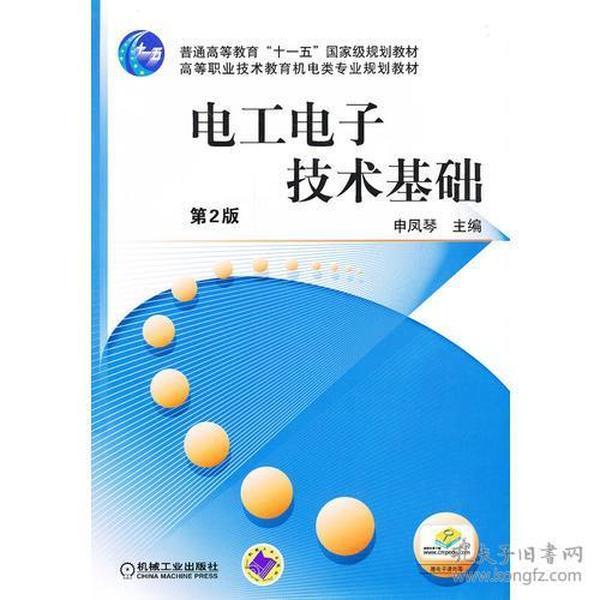 电工电子技术基础 第2版