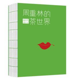 绿书:周重林的茶世界