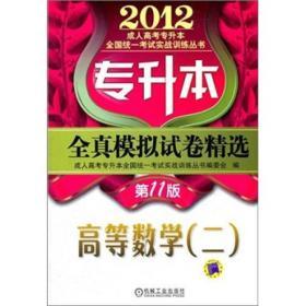 2012年专升本全真模拟试卷精选:高等数学(2)(第11版)