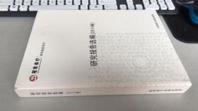 招商银行 研究报告选编2014卷.