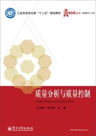 """质量分析与质量控制/工业和信息化部""""十二五""""规划教材"""