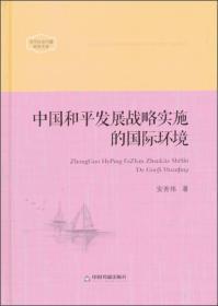 中国和平发展战略实施的国际环境 /安秀伟 著