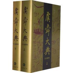 9787806659823-hs-虞舜大典[ 古文献卷](全二册)