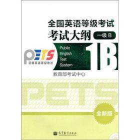全国英语等级考试考试大纲(1级B)(全新版)(附CD-ROM光盘)