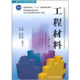 工程材料(第5版)