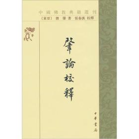 肇论校释--中国佛教典籍选刊