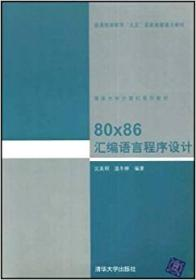 80x86汇编语言程序设计 沈美明 清华大学出版社 978730204540
