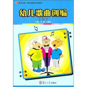 幼儿歌曲创编 第二版  马成 王炳文 9787309077278 复旦大学出版社