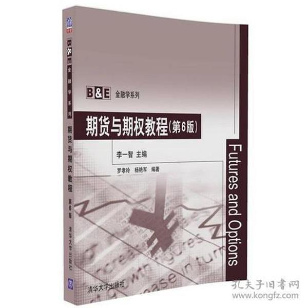 期货与期权教程(第6版)