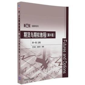 期货与期权教程第六6版李一智清华大学出版社9787302461425s