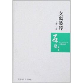支离破碎 石康 百花洲文艺出版社 9787807422914