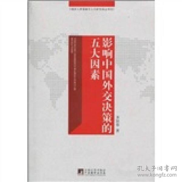 影响中国外交决策的五大因素