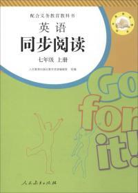 同步阅读:英语(七年级上册 配合义务教育教科书)