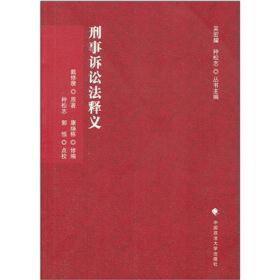 刑诉法学典存:刑事诉讼法释义
