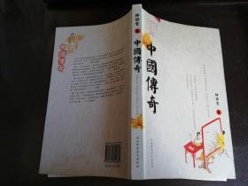 中国传奇【实物拍图   内页干净】