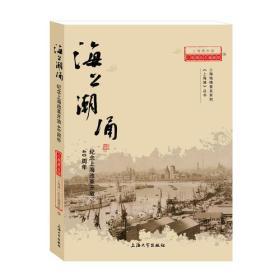 海上潮涌——纪念上海改革开放40周年