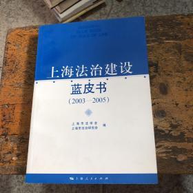 上海法治建设蓝皮书(2003-2005年)