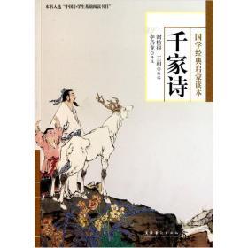 千家诗 谢枋得、王相 编;李乃龙 校 文化艺术出版社 9787503950902