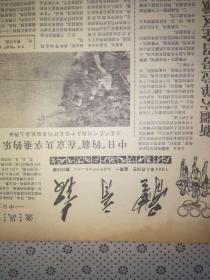 体育报 第2636期 1984年5月28日