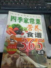四季家常菜:营养食谱