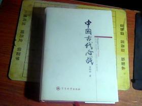 中国古代心战(少扉页)