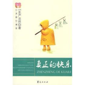 正版 真正的快乐 圣严法师 华夏出版社