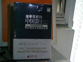 变革世界中国策  2   ——中国主动或被动的改变将如何重塑世界版图