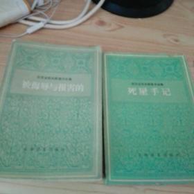 死屋手记 被侮辱与损害的  二本合售(陀思妥耶夫斯基作品集)