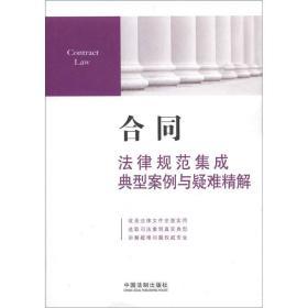 合同法律规范集成·典型案例与疑难精解3