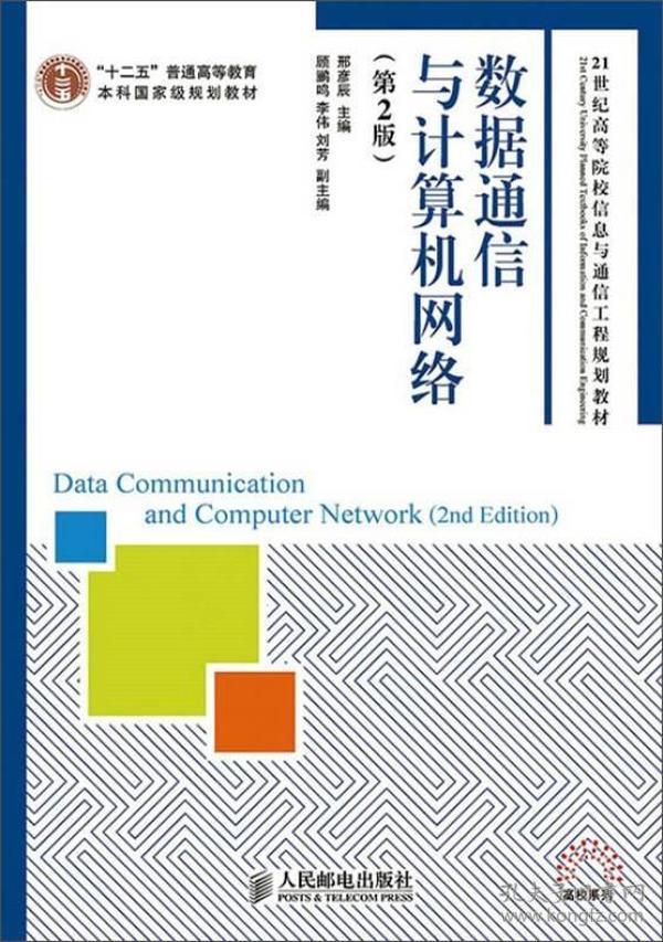 数据通信与计算机网络(第2版)