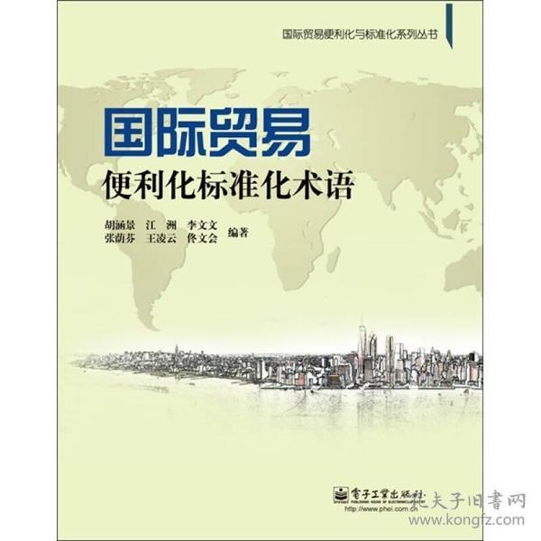 国际贸易便利化标准化术语