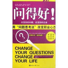 """问得好:用""""问题思考法""""改变职业心态"""