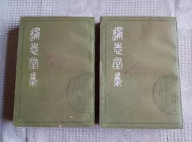 清人别集丛刊---通志堂集(上下全二册)79年1版1印30000册 馆藏配本!请看书影及描述!