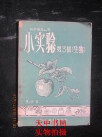 1958年版:科学画报丛书:小实验 第3辑