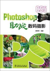 Photoshop CS5助战数码摄影