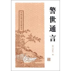 警世通言:中国古典小说名著丛书